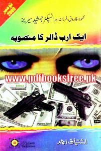 Aik Arab Dollars Ka Mansooba Novel By Ishtiaq Ahmed Pdf Free Download