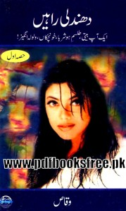 Dhundli Rahein Novel Complete 4 Volumes by Waqas