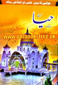 Haya Digest December 2013 Pdf Free Download