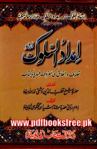 Imdad us Sulook Urdu By Mufti Rasheed Ahmad Gangohi (r.a) Pdf Free Download