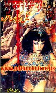 Neel Ki Sahira novel by Rider Haggard Pdf Free Download