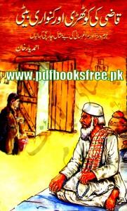 Qazi Ki Kothri aur Kunwari Beti Novel By Ahmad Yar Khan