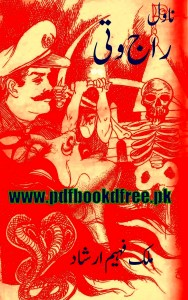 Rajwati Novel By Malik Fahim Irshad
