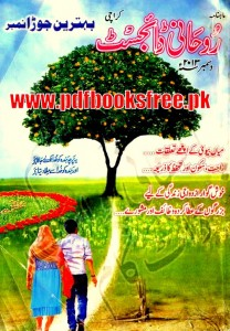 Rohani Digest December 2013 Pdf Free Download