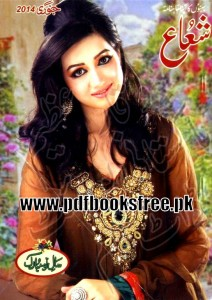 Shuaa Digest January 2014 Pdf Free Download