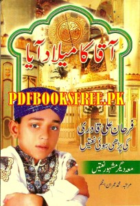 Aaqa Ka Milad Aaya Urdu Naat Book By Farhan Ali Qadri Pdf Free Download