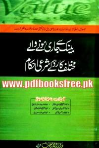 Bank se Jari Hone Wale Mukhtalif Cards Ke Sharai Ahkam Pdf Free Download