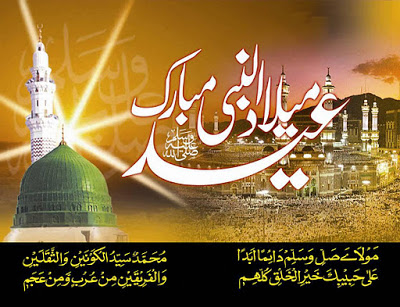 Eid Milad-un-Nabi s.a.w Mubarak Cards and Banners HD Quality