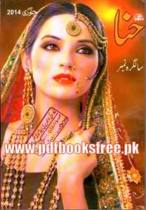 Hina Digest January 2014 Pdf Free Download