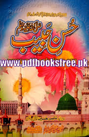 Husn e Habib S.A.W Urdu Naat Book By Syed Nasir Hussain Chishti