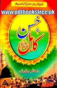Husn e Kamil By Syed Nasir Hussain Chashti Pdf Free Download