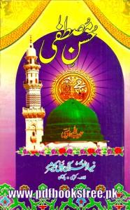 Husn e Mustafa S.A.W By Habibullah Owaisi Pdf Free Download