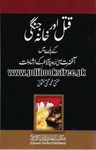 Qatal Aur Khana Jangi By Mufti Muhammad Taqi Usmani