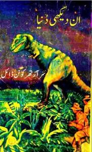 Un Dekhi Duniya Novel By Saeed Raza Saeed Pdf Free Download