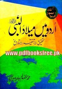 Urdu Main Milad un Nabi s.a.w Pdf Free Download