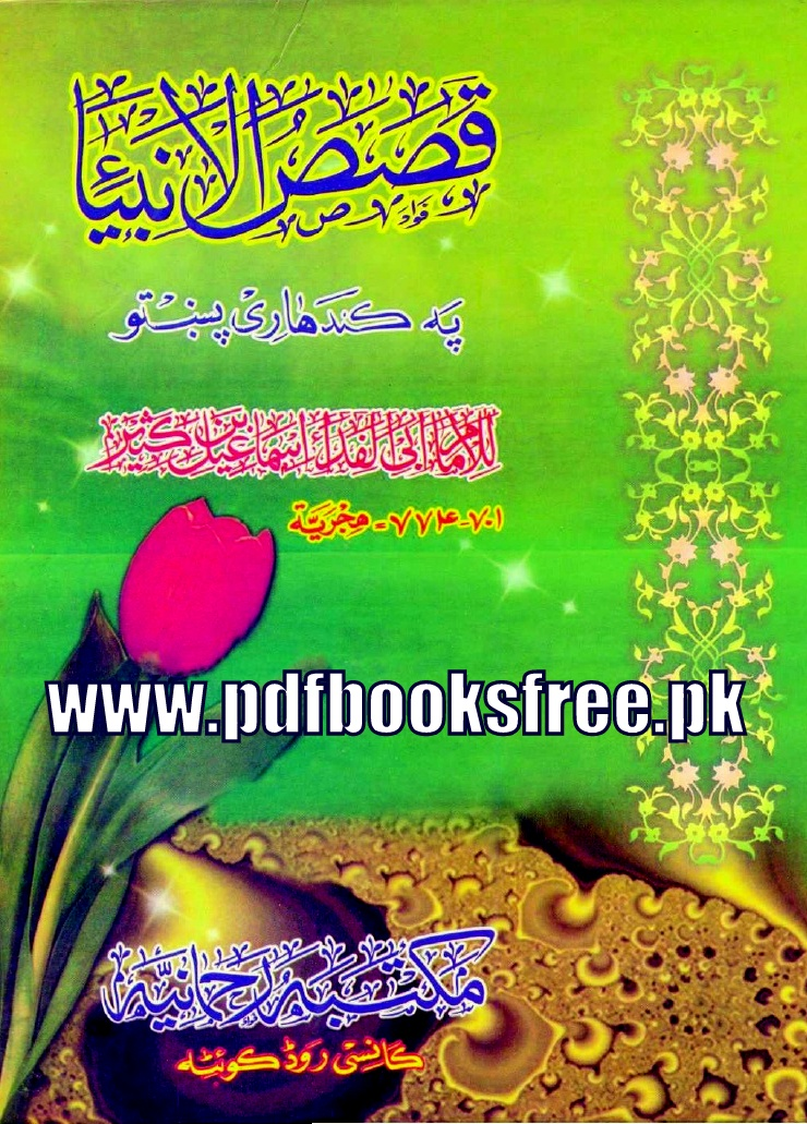 Qasas ul Anbiya Pashto Translation Pdf Free Download