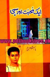 Aik Mohabbat Aur Sahi Novel By Hashim Nadeem
