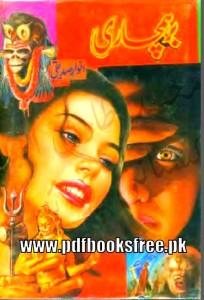Barhamchari novel By Anwar Siddique Pdf Free Download