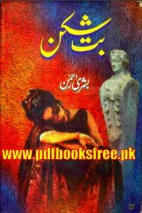 Butshikan Novel By Bushra Rehman