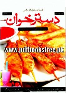Dastarkhwan magazine February 2014 pdf
