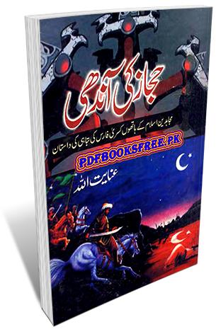 Hijaz Ki Aandhi Novel By Aslam Rahi M.A Pdf Free Download