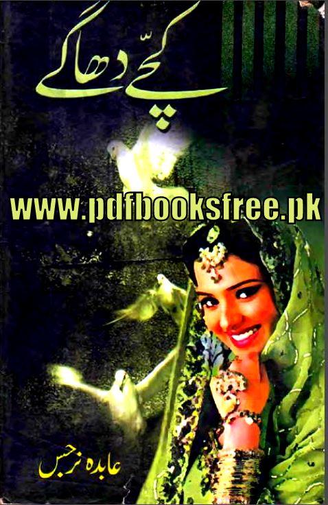 kachche dhaage novel by abida narjis pdf free download