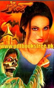 Khandar Novel by Dr Abdur Rab Bhatti pdf free download