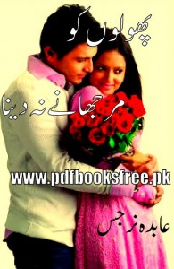 Phoolon Ko Murjhane Na Dena Novel By Abida Narjis