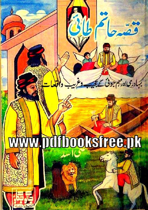 Qissa Hatim Tai Urdu By Haider Bakhsh Haidri Pdf Free Download