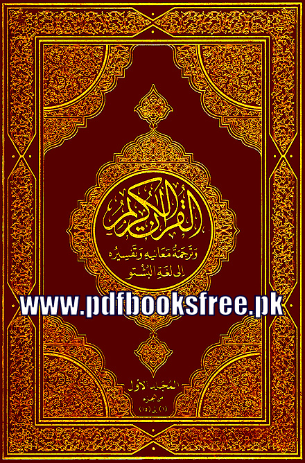 Holy Quran With Pashto Translation and Tafseer Pdf Free Download