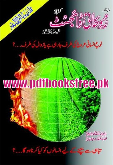 Rohani Digest February 2014 Pdf Free Download