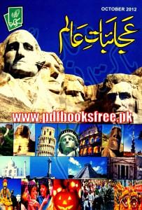Ajaibat e Alam Kiran Kitab Pdf Free Download