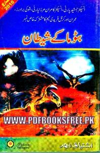 Batooma Ke Shaitan Novel By Ishtiaq Ahmed Pdf Free Download