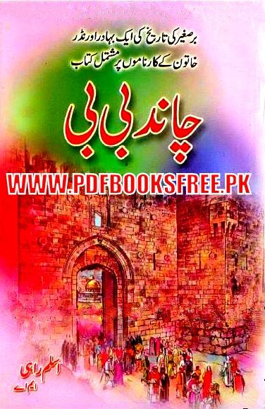 Chand Bibi History in Urdu By Aslam Rahi M.A Pdf Free Download