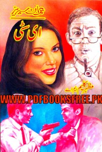 E City Novel Imran Series By Mazhar Kaleem M.A Pdf Free Download