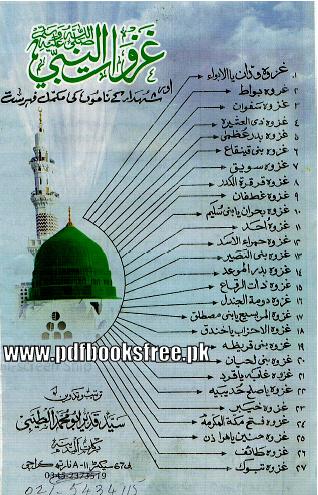 Ghazwat un Nabi s.a.w by Syed Qadeer Abu Muhammad Al Tayyabi