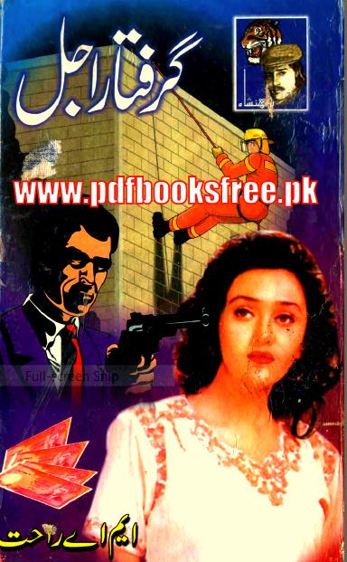 Giraftar e Ajal Novel By M.A Rahat