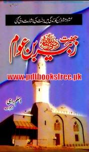 Hazrat Zubair Bin Awam r.s History Urdu
