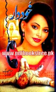 Khuddar Novel By Mirza Amjad Baig Advocate Pdf Free Download