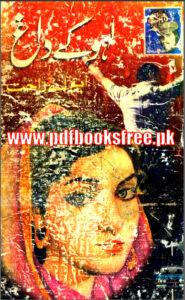Lahu Ke Daagh Novel By M.A Rahat