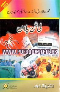 Leeshan Plan Novel By Ishtiaq Ahmed Pdf Free Download