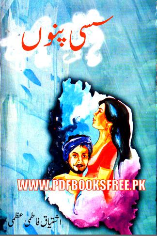 sassi punnu story in urdu pdf