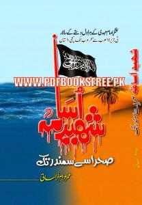 Shaheed Usama Sehra Se Samandar Tak By Umar Uzzam Khorasani Pdf Free Download