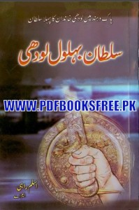 Sultan Bahlol Lodhi History in Urdu By Aslam Rahi M.A Pdf Free Download