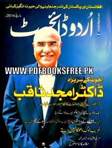 Urdu Digest March 2014 Pdf Free Download