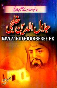 Sultan Jalaluddin Khilji By Aslam Rahi M.A Pdf Free Download