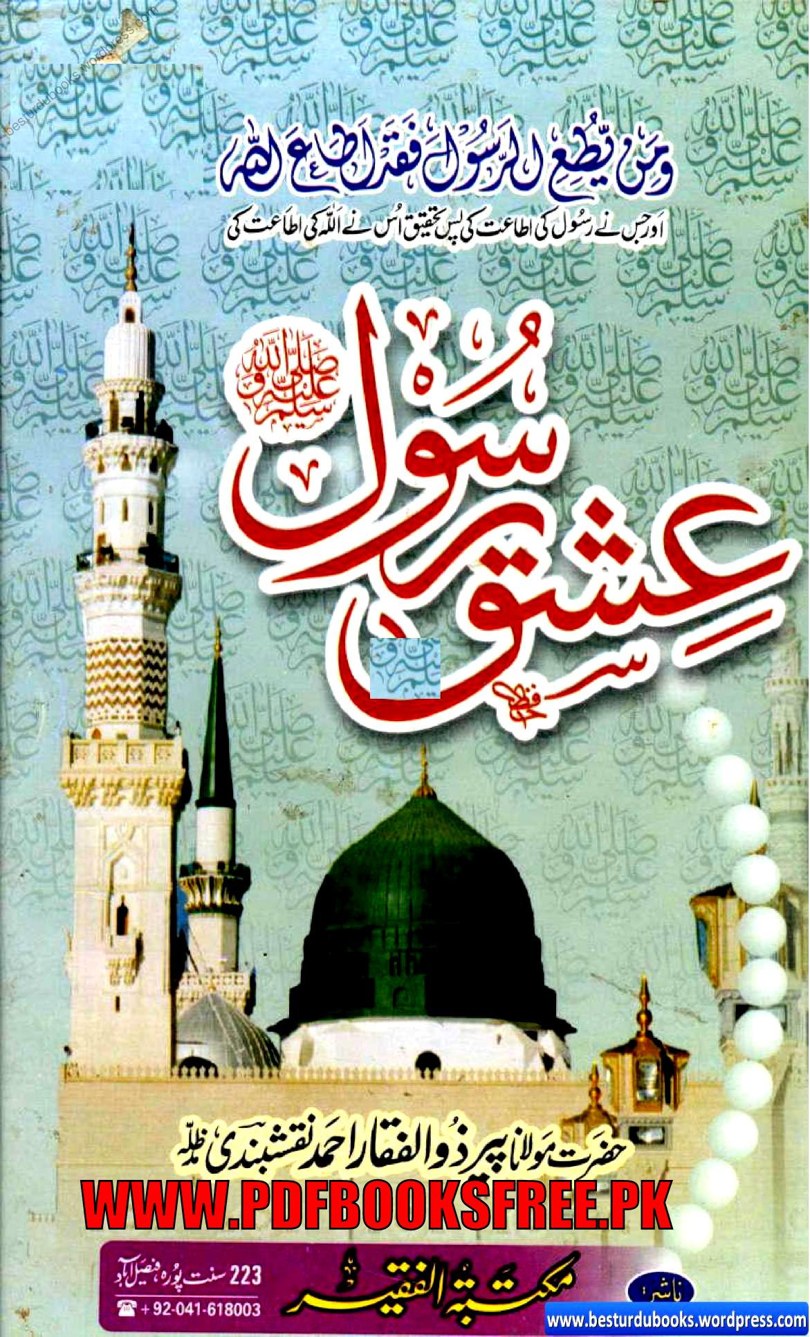 peer zulfiqar naqshbandi books in urdu pdf download