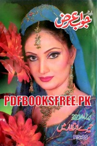 Jawab e Arz Digest April 2014 Pdf Free Download