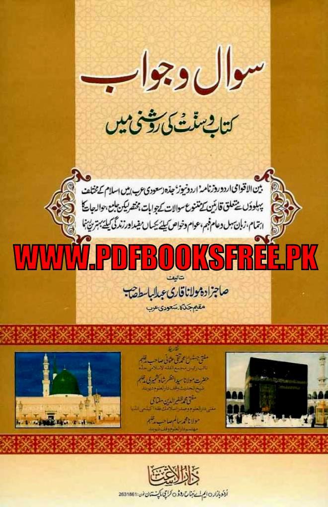 Sawal o Jawab Kitab o Sunnat Ki Roshni Main By Sahibzada Qari Abdul