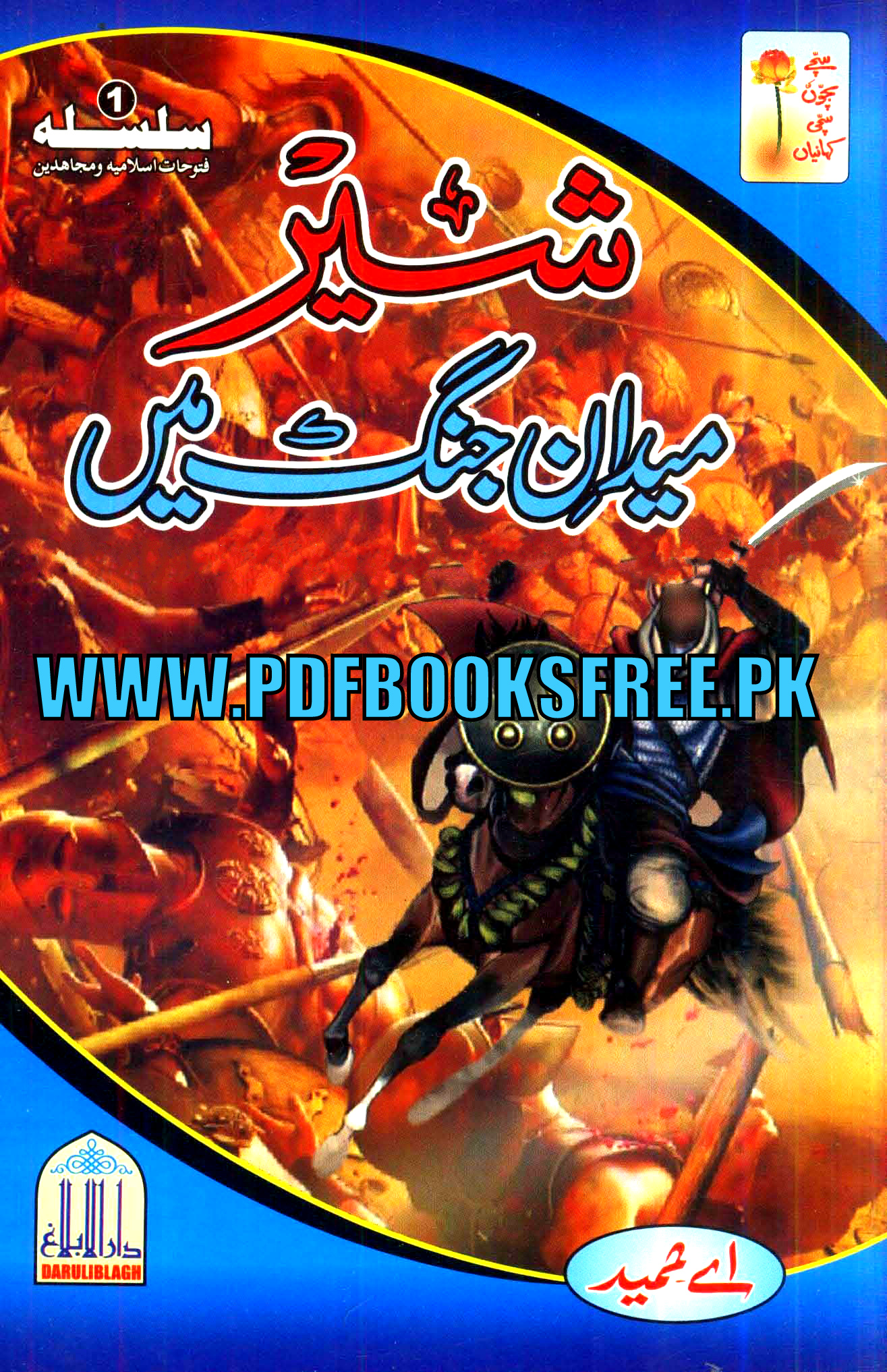 Sher Maidan e Jung Mein By A Hameed Pdf Free Download